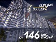 Квартиры в ЖК «Золотая Звезда» Только в июле